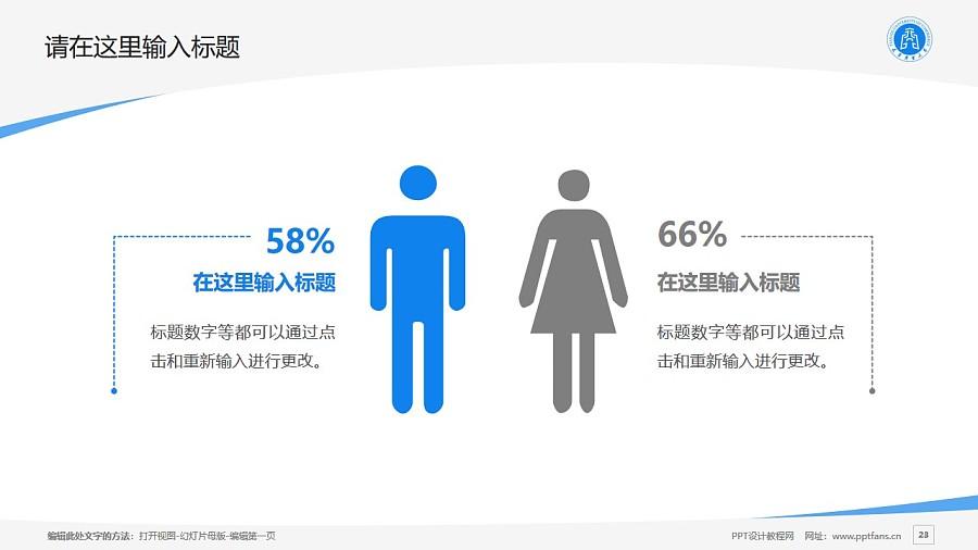 天津商业大学PPT模板下载_幻灯片预览图23