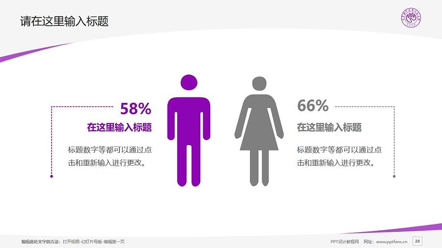 天津职业技术师范大学PPT模板下载_幻灯片预览图23