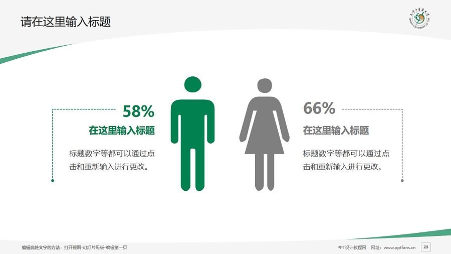天津中医药大学PPT模板下载_幻灯片预览图23