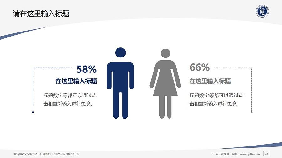 天津科技大学PPT模板下载_幻灯片预览图23