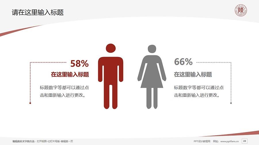 陕西师范大学PPT模板下载_幻灯片预览图23