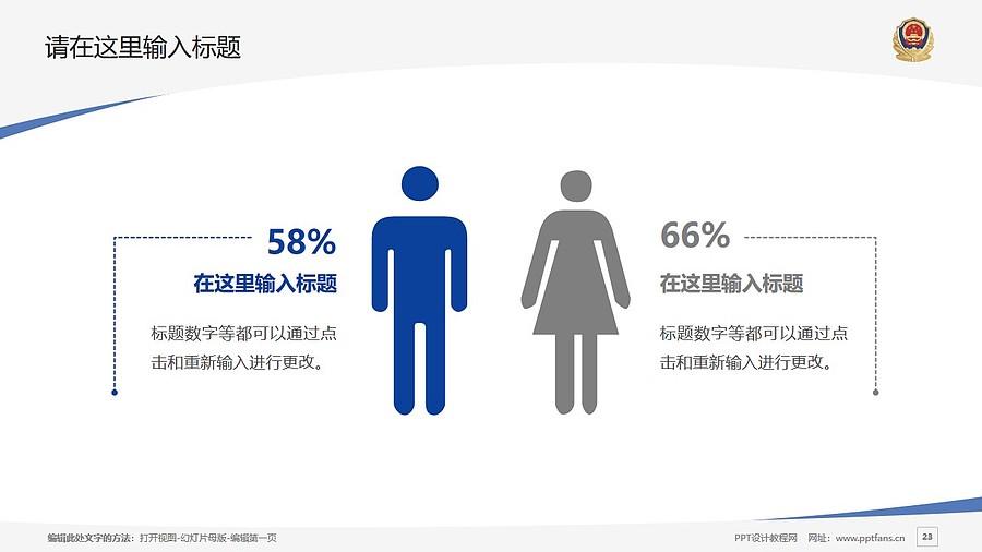 河北公安警察職業學院PPT模板下載_幻燈片預覽圖23