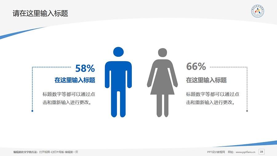 河北省艺术职业学院PPT模板下载_幻灯片预览图23