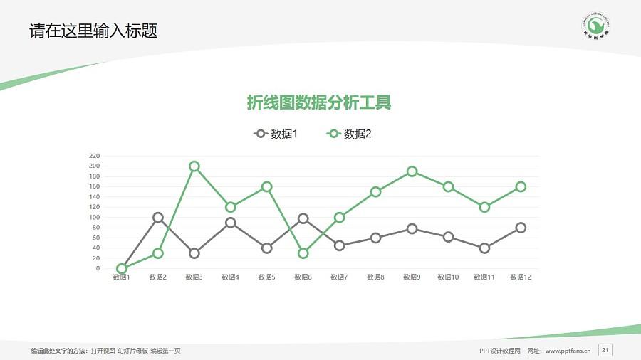 长治医学院PPT模板下载_幻灯片预览图21