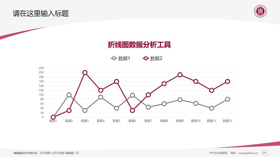 中北大学PPT模板下载_幻灯片预览图21