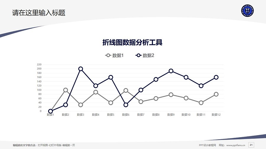 河北司法警官职业学院PPT模板下载_幻灯片预览图21