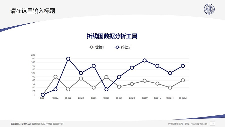 内蒙古大学PPT模板下载_幻灯片预览图21