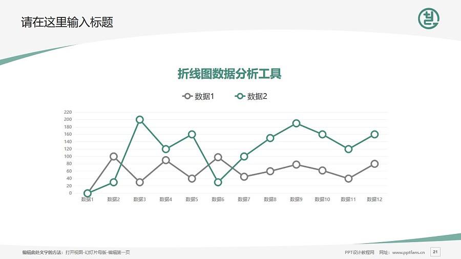 天津工艺美术职业学院PPT模板下载_幻灯片预览图21