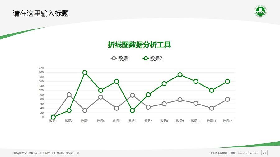 天津藝術職業學院PPT模板下載_幻燈片預覽圖21