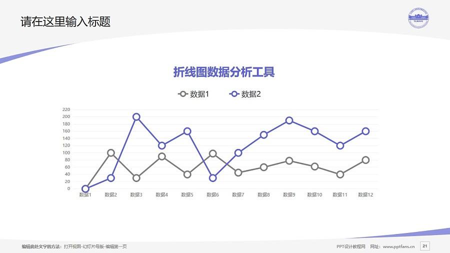 天津國土資源和房屋職業學院PPT模板下載_幻燈片預覽圖21