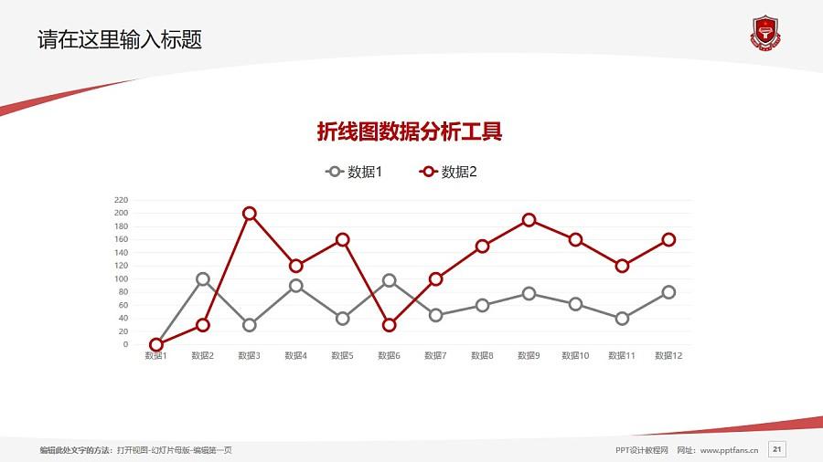 天津青年職業學院PPT模板下載_幻燈片預覽圖21