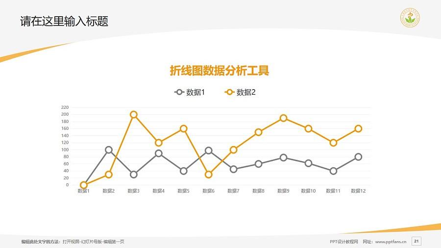 天津医学高等专科学校PPT模板下载_幻灯片预览图21
