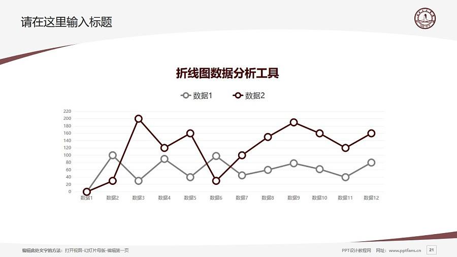 天津音乐学院PPT模板下载_幻灯片预览图21