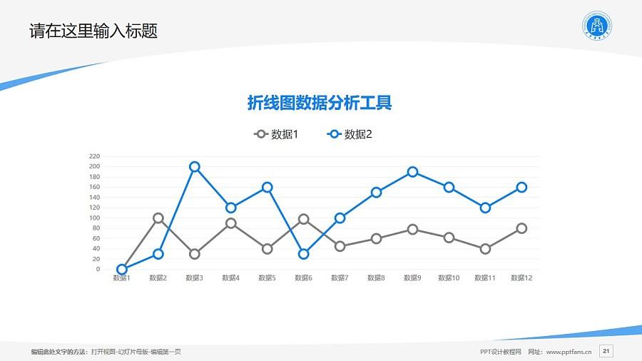 天津商业大学PPT模板下载_幻灯片预览图21