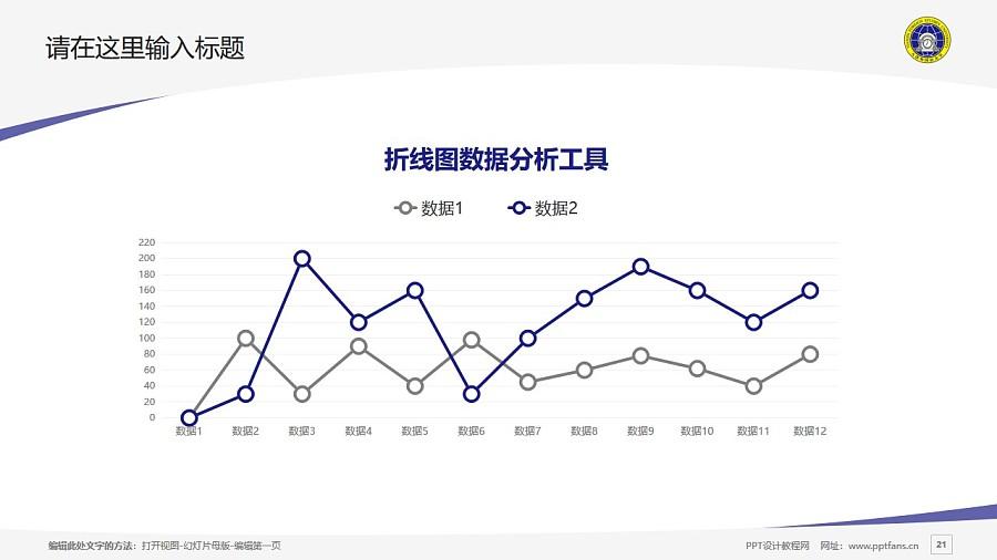 天津外国语大学PPT模板下载_幻灯片预览图21