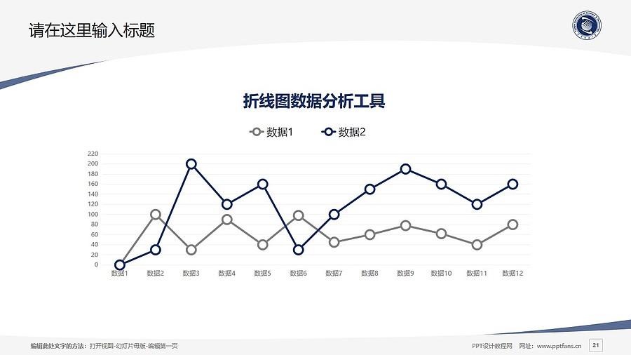 天津科技大学PPT模板下载_幻灯片预览图21