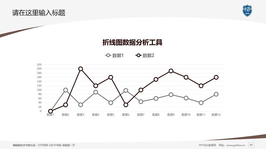 天津大学PPT模板下载_幻灯片预览图21