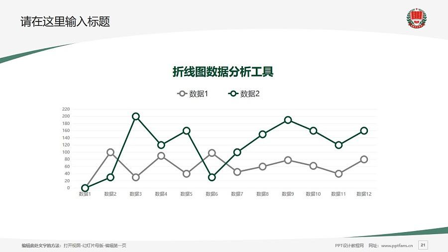 渭南师范学院PPT模板下载_幻灯片预览图21