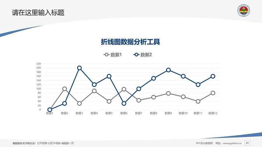 石家庄科技信息职业学院PPT模板下载_幻灯片预览图21