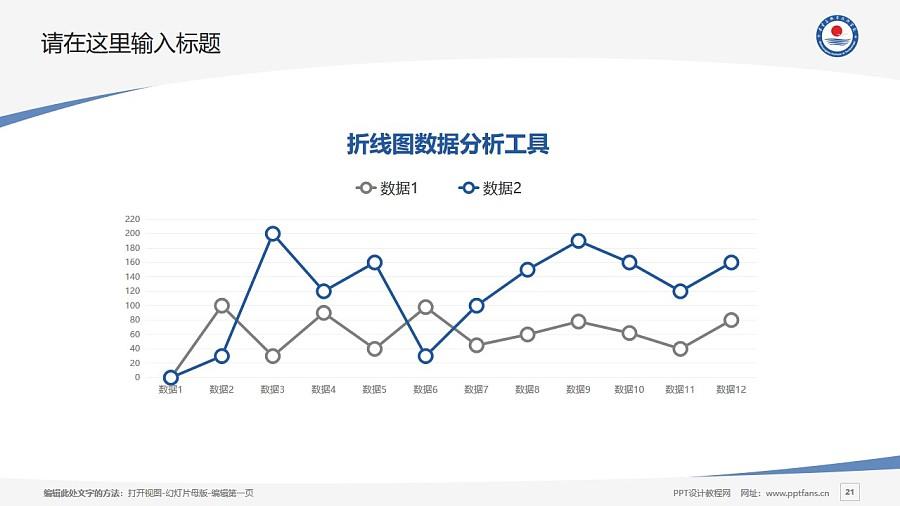 秦皇島職業技術學院PPT模板下載_幻燈片預覽圖21