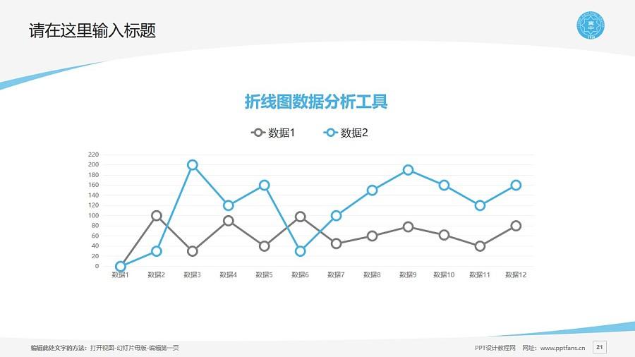 冀中职业学院PPT模板下载_幻灯片预览图21
