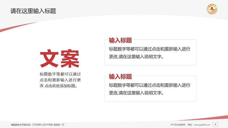 长治学院PPT模板下载_幻灯片预览图9