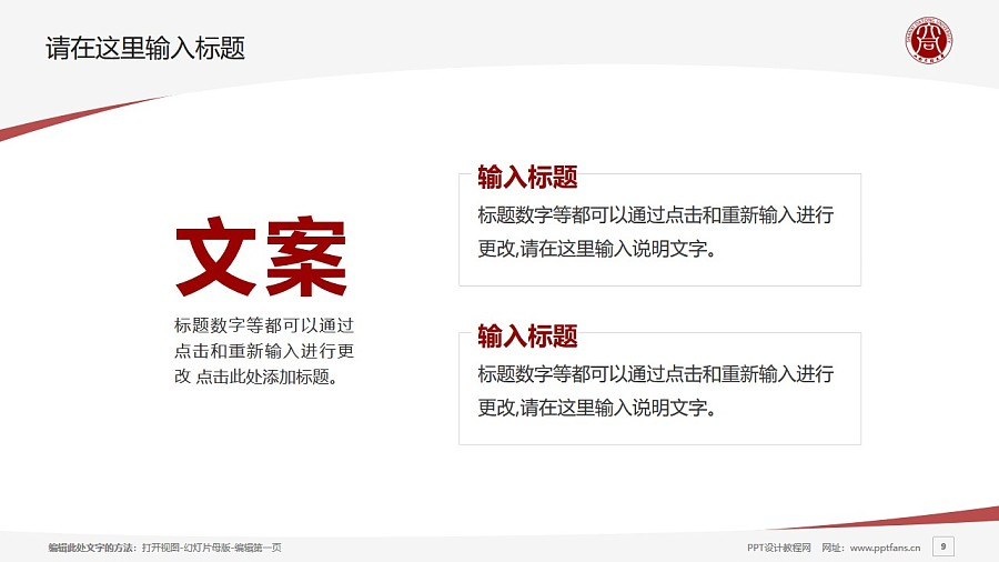 山西大同大学PPT模板下载_幻灯片预览图9