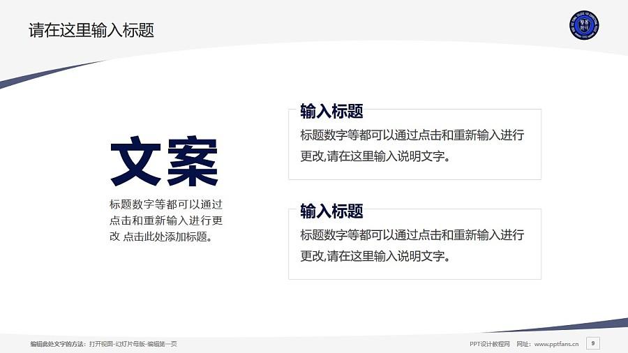 河北司法警官职业学院PPT模板下载_幻灯片预览图9