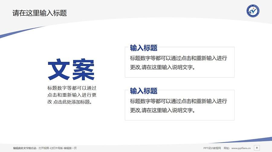 阿拉善职业技术学院PPT模板下载_幻灯片预览图9