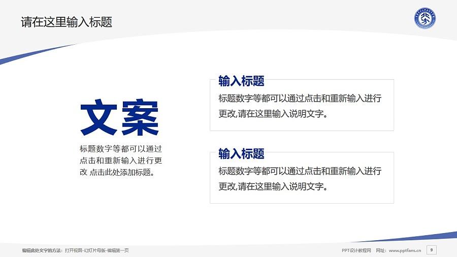 内蒙古北方职业技术学院PPT模板下载_幻灯片预览图9