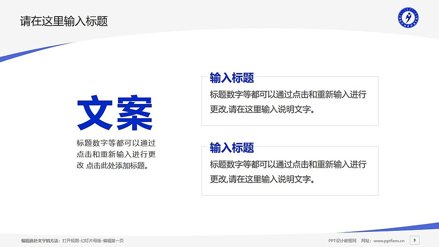 内蒙古科技职业学院PPT模板下载_幻灯片预览图9