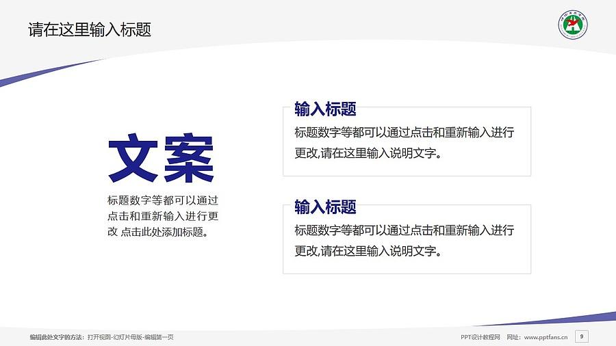 呼伦贝尔学院PPT模板下载_幻灯片预览图9