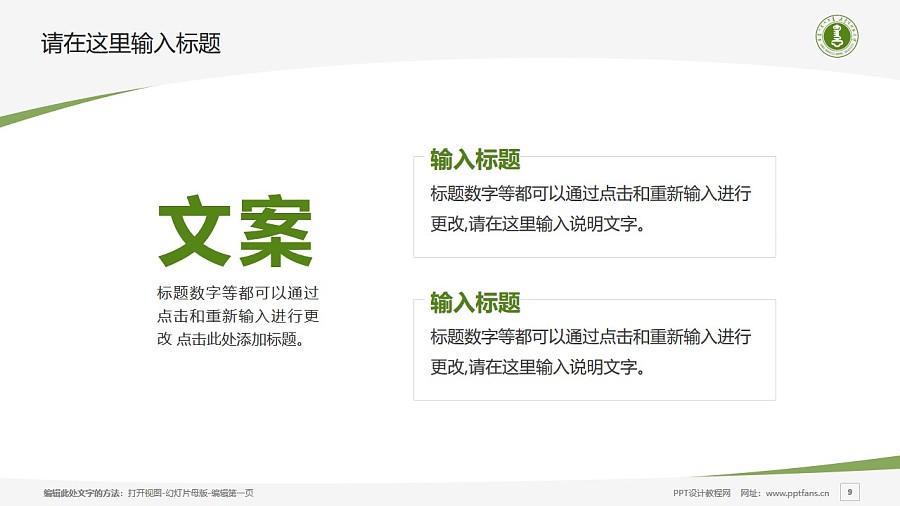 内蒙古师范大学PPT模板下载_幻灯片预览图9