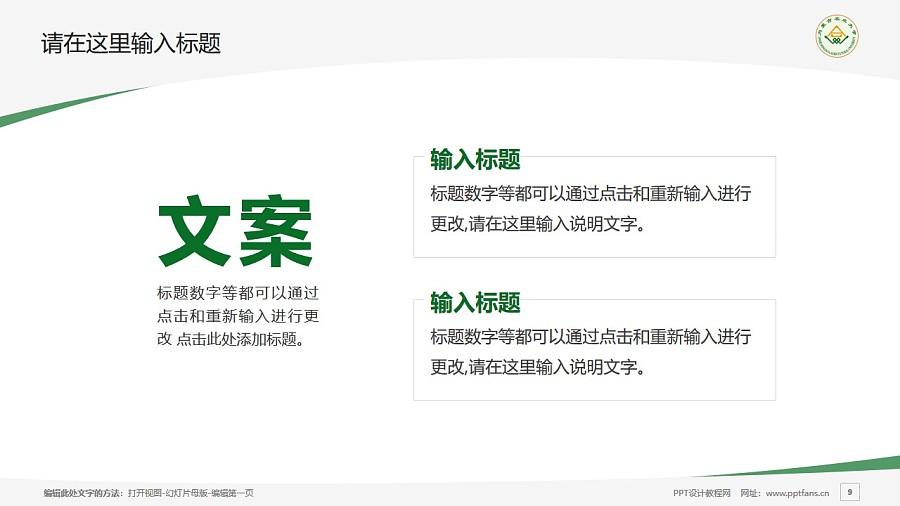 内蒙古农业大学PPT模板下载_幻灯片预览图9