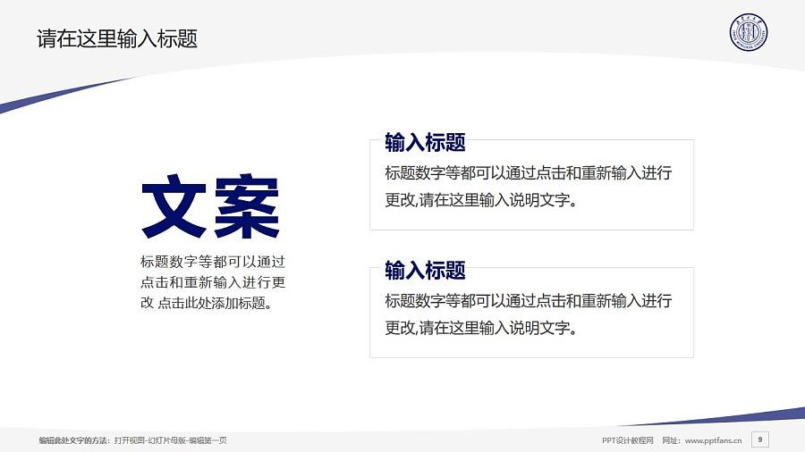 内蒙古大学PPT模板下载_幻灯片预览图9