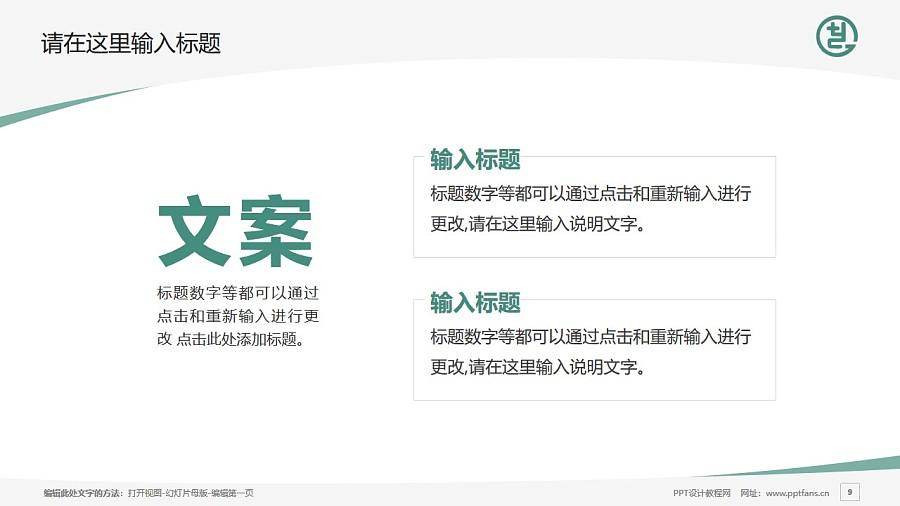 天津工艺美术职业学院PPT模板下载_幻灯片预览图9