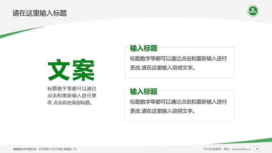 天津藝術職業學院PPT模板下載_幻燈片預覽圖9