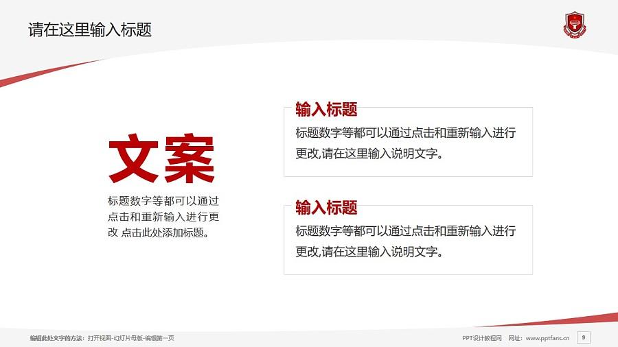天津青年職業學院PPT模板下載_幻燈片預覽圖9