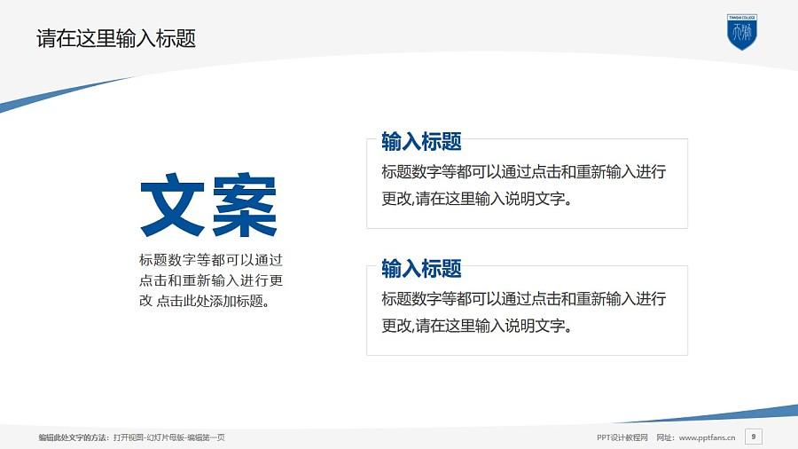 天津天狮学院PPT模板下载_幻灯片预览图9