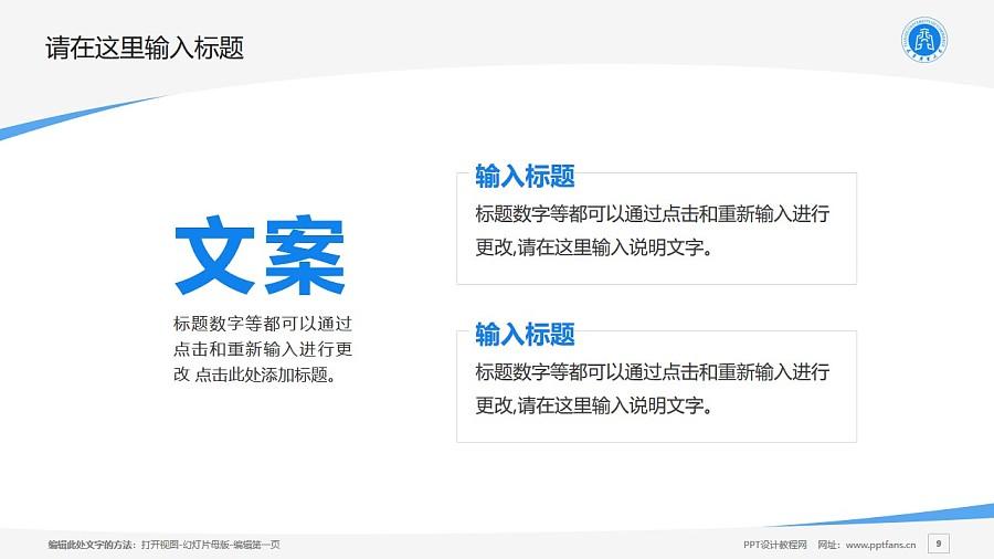 天津商业大学PPT模板下载_幻灯片预览图9