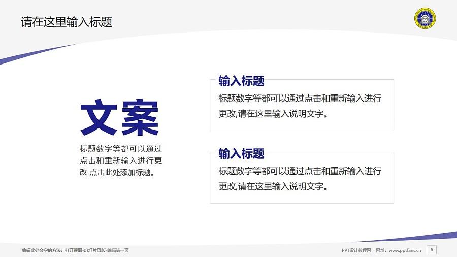 天津外国语大学PPT模板下载_幻灯片预览图9