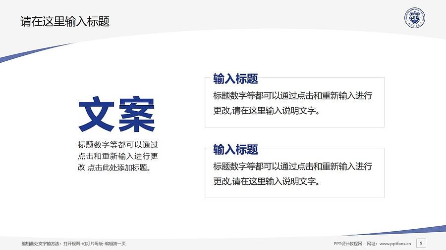 天津工业大学PPT模板下载_幻灯片预览图9
