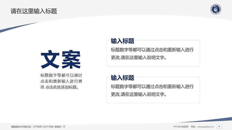 天津科技大学PPT模板下载_幻灯片预览图9