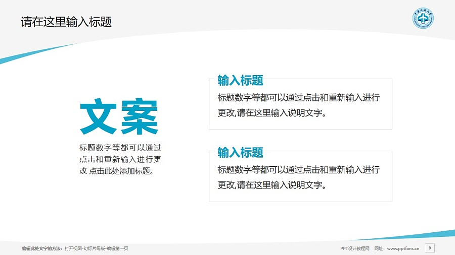中国民航大学PPT模板下载_幻灯片预览图9