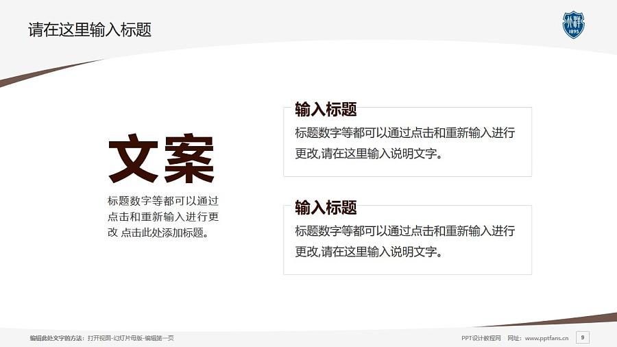天津大学PPT模板下载_幻灯片预览图9