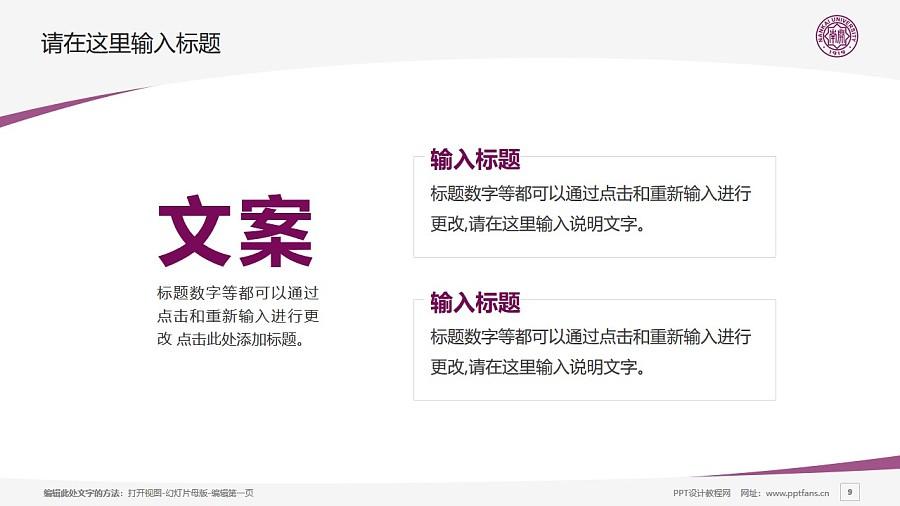 南开大学PPT模板下载_幻灯片预览图9