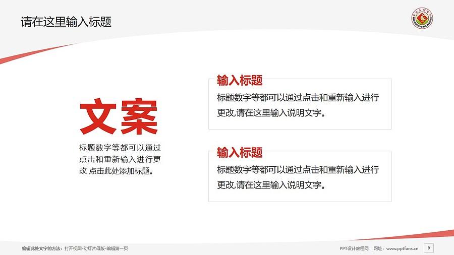 宝鸡文理学院PPT模板下载_幻灯片预览图9