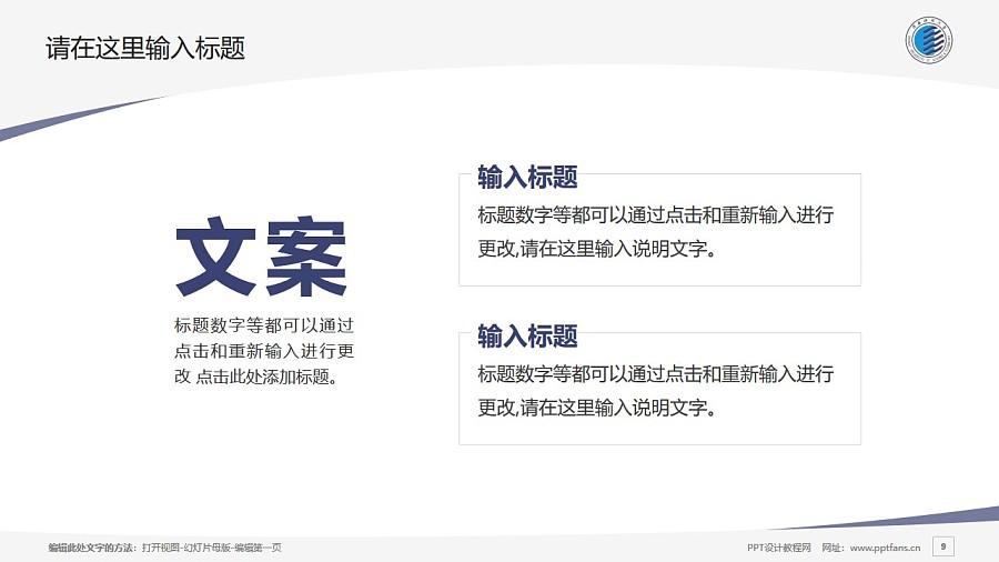 陕西科技大学PPT模板下载_幻灯片预览图9