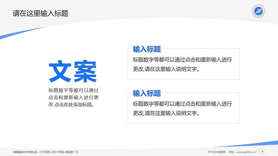 西安石油大学PPT模板下载_幻灯片预览图9