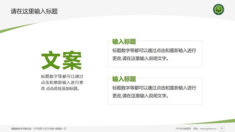 西安科技大学PPT模板下载_幻灯片预览图9
